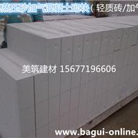 供应广西南宁加气砖/轻质砖(厂家直销)