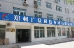河南郑州广众科技发展有限公司