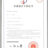 释压阀外观专利证书