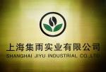 上海集雨实业有限公司