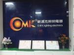 中山市欧迈克照明电器有限公司
