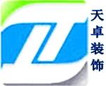 深圳市天卓装饰设计有限公司