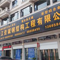 浙江佳诚钢结构工程有限公司