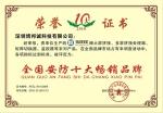 中国安防十大畅销品牌