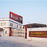 佛山市鑫瑞丽化工有限公司