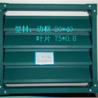 供应厂家直销贵州毕节锌钢百叶窗栅栏围栏