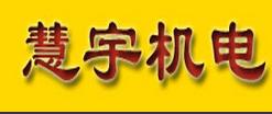 陕西慧宇机电设备有限公司