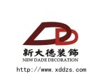 郑州新大德装饰工程有限公司