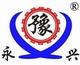 河南郑州永兴重工机械有限公司