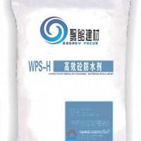 供应WPS-H混凝土膨胀剂系列