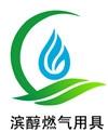 滨州市滨醇燃气用具有限公司