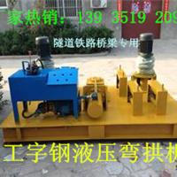 新疆大型工程矿用隧道弯曲机折弯机H型钢