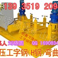 重庆大庆弯曲机工字钢湾隧道钢筋的折弯机