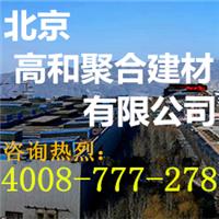 北京高强无收缩灌浆料厂家北京高和聚合