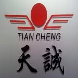香港天诚国际物流有限公司