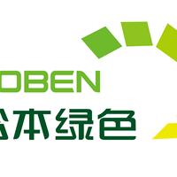 广东松本绿色新材股份有限公司(华南)