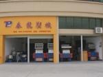 广州泰龙塑料机械有限公司