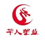 华人塑业有限公司