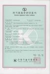 韩国KTL认证证书