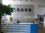 上海信水实业有限公司