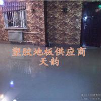 塑胶地板供应商、运动地板、自流平水泥