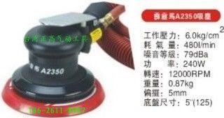 供应霹雳马A2350气动吸尘打磨机