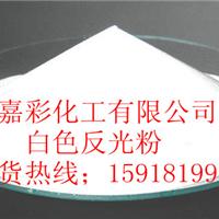 供应反光布反光涂料印刷涂料专用反光粉