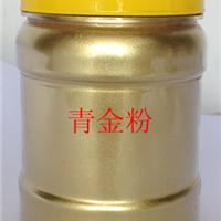油漆涂料黄金粉青红光金粉黄口金粉