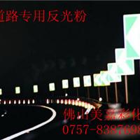 供应道路路标路面指示牌专用反光粉
