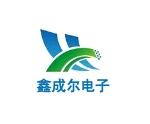 深圳市鑫成尔电子有限公司
