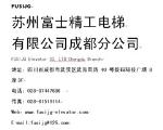 苏州富士精工电梯有限公司成都分公司