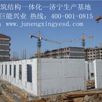 山东省建筑节能与结构一体化技术-巨能兴业