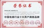 中国电梯行业十大用户满意品牌