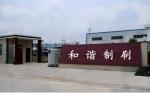 潜山县和谐制刷厂