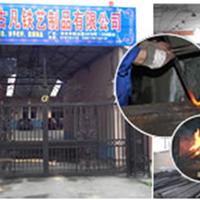 上海古凡金属制品有限公司