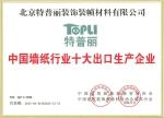 2013年中国墙纸行业十大出口生产企业