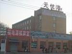 北京新捷顿科技有限公司