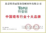 2013年中国墙布行业十大品牌
