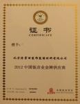 2012中国饭店业金牌供应商