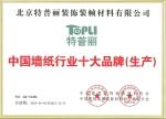 2013年中国墙纸行业十大品牌(生产)