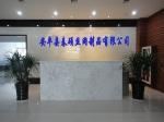 安平县春硕丝网制品有限公司