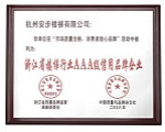 浙江省楼梯行业AAA级信用品牌企业