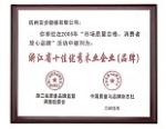 浙江省十佳优秀木业企业