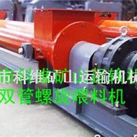 供应 LSY型管式螺旋输送机科维机械全新呈现