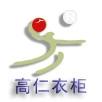 广西大九洲投资集团高仁衣柜厂