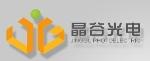 温州晶谷光电科技有限公司