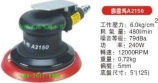 供应霹雳马A2350吸尘式打磨机