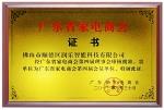 广东省家电商会第四届会员单位