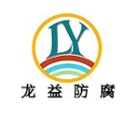 焦作市龙益防腐材料责任有限公司