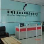 深圳市东泰海包装绵制品有限公司